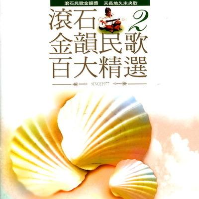 滾石金韻民歌百大精選2 專輯封面