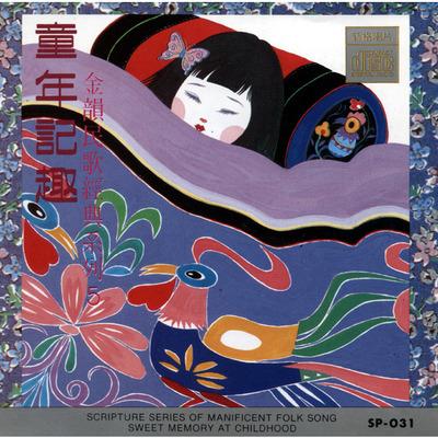 金韻民歌經典系列5 童年記趣 專輯封面
