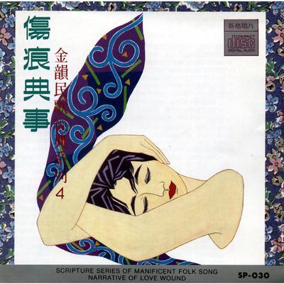 金韻民歌經典系列4 傷痕典事 專輯封面