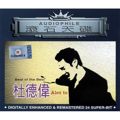 滾石天碟 - 杜德偉 專輯封面