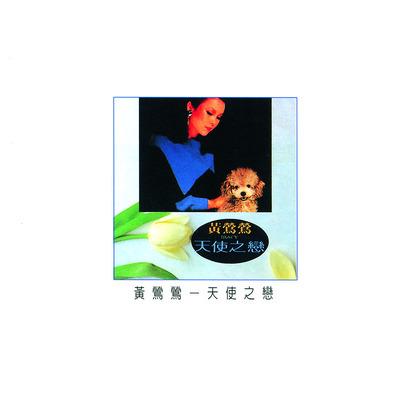 天使之戀 專輯封面