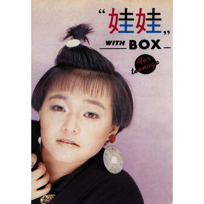 BOX(二) 專輯封面