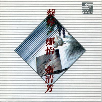 蔡琴‧鄭怡‧張清芳 專輯封面