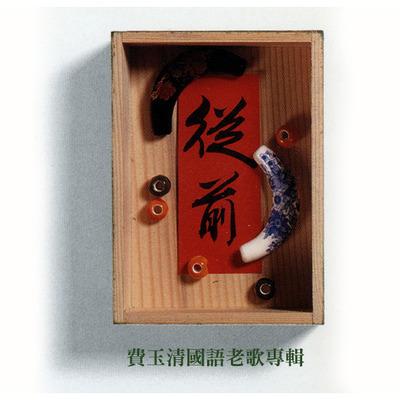 從前 費玉清國語老歌專輯 專輯封面
