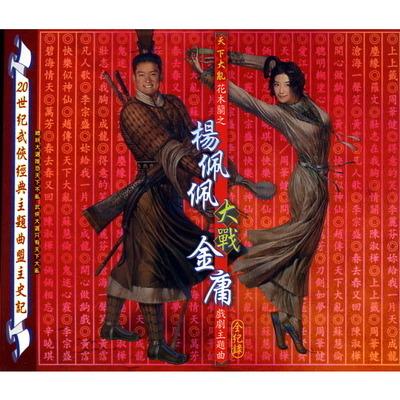 天下大亂 花木蘭之楊佩佩大戰金庸戲劇主題曲全紀錄 專輯封面