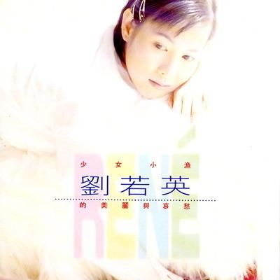 少女小漁的美麗與哀愁電影原聲帶 專輯封面