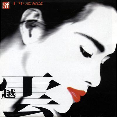 十年之最2 專輯封面