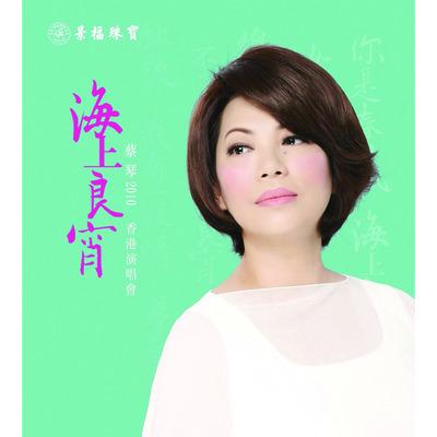 蔡琴2010《海上良宵》香港演唱會 專輯封面