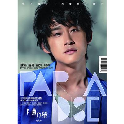 Paradise 專輯封面