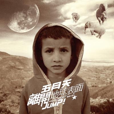 離開地球表面 2007 極限大碟 專輯封面