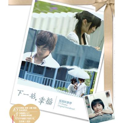 下一站,幸福 電視電影歌曲 專輯封面