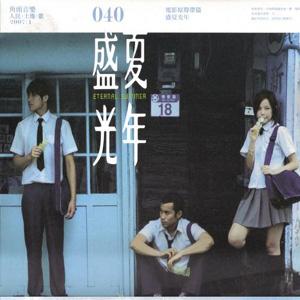 盛夏光年電影電影歌曲 專輯封面
