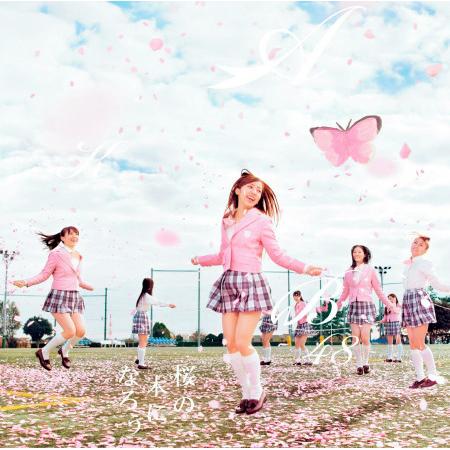 變成櫻花樹〈Type-B〉 專輯封面