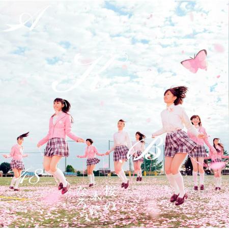變成櫻花樹〈Type-A〉 專輯封面