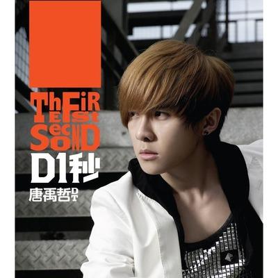 D1秒 專輯封面
