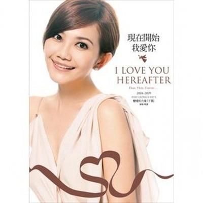 現在開始我愛你[戀愛的力量][下集]新歌+精選 專輯封面