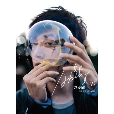好人﹖﹗Abin 專輯封面