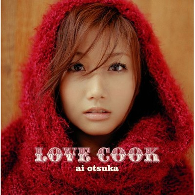 愛的料理 專輯封面