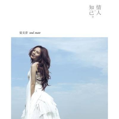 情人X知己 專輯封面