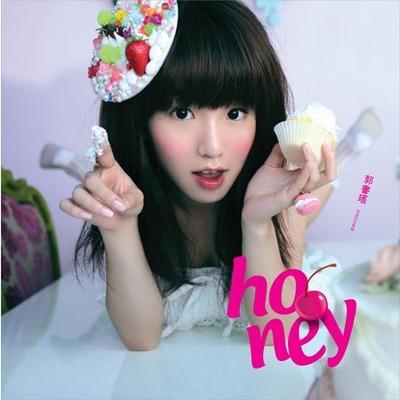 郭書瑤首張個人專輯Honey 專輯封面