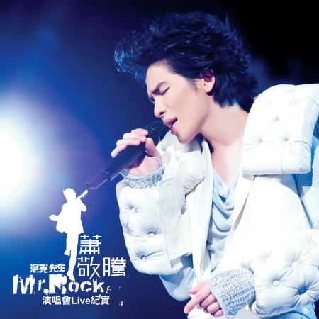 洛克先生Mr.Rock演唱會Live全紀錄 專輯封面