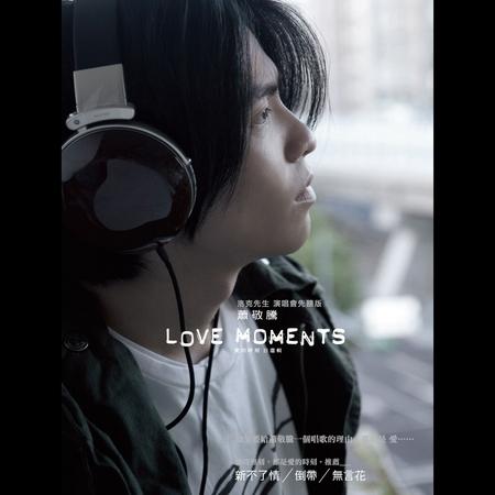 愛的時刻自選輯 專輯封面