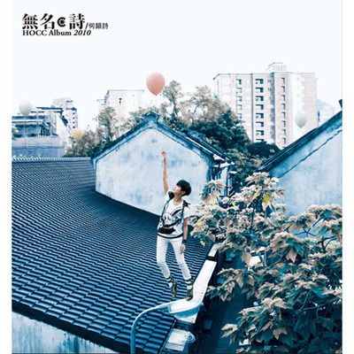 無名‧詩 專輯封面