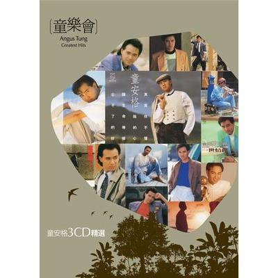童樂會 童安格3CD精選 專輯封面