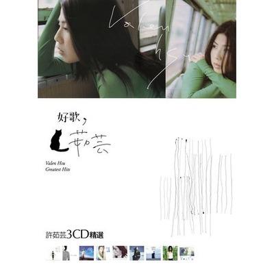 好歌茹芸 許茹芸3CD精選 專輯封面