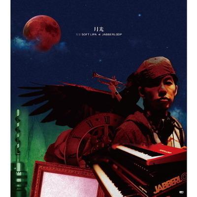 月光 專輯封面