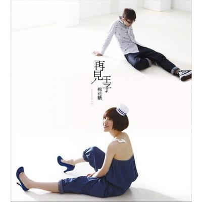 再見王子 專輯封面