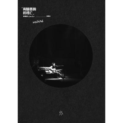 兩腳書櫥的逃亡演唱會Live 專輯封面