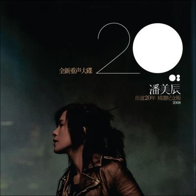 2008 全新JAZZ重聲大碟 專輯封面