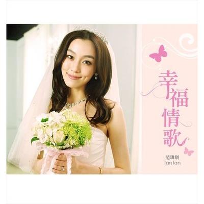 「幸福‧情歌」數位專輯 專輯封面