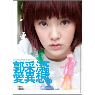 愛異想 專輯封面