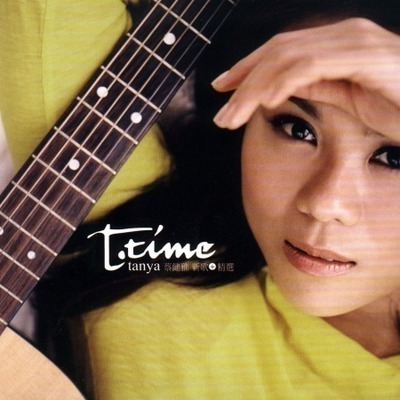T-Time  蔡健雅 新歌精選 專輯封面