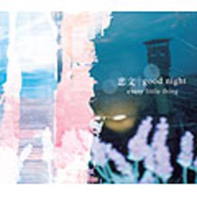 戀文 / good night 專輯封面