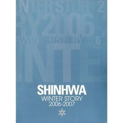 2006~2007冬日系列音樂獻禮第三彈 專輯封面