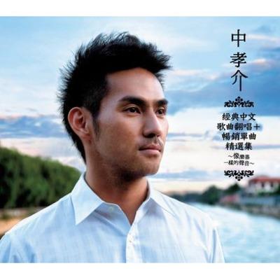 經典中文歌曲翻唱+暢銷精選~像樂器一樣的聲音~ 專輯封面