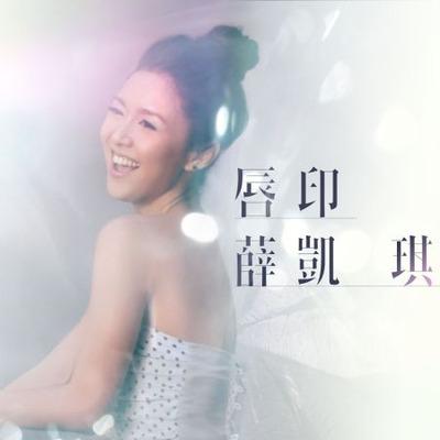 唇印 專輯封面