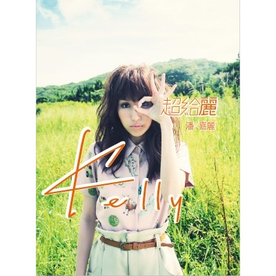 「超給麗」EP 專輯封面