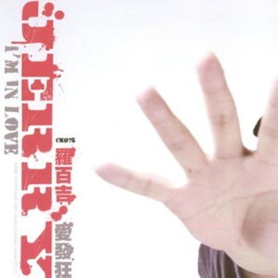 愛發狂 專輯封面