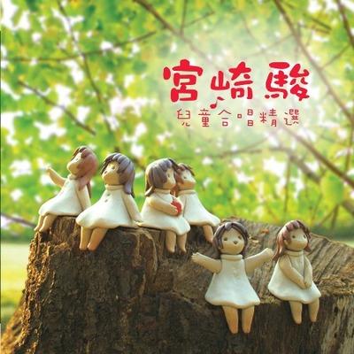宮崎駿‧兒童合唱精選 專輯封面