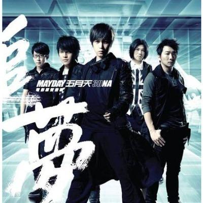 五月天【追夢3DNA】電影原聲音樂專輯 專輯封面