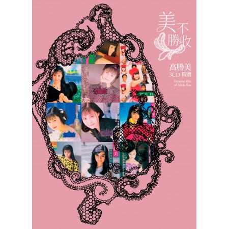 美不勝收 高勝美 3CD精選 專輯封面