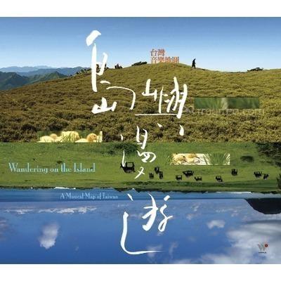 島嶼漫遊-台灣音樂地圖 專輯封面