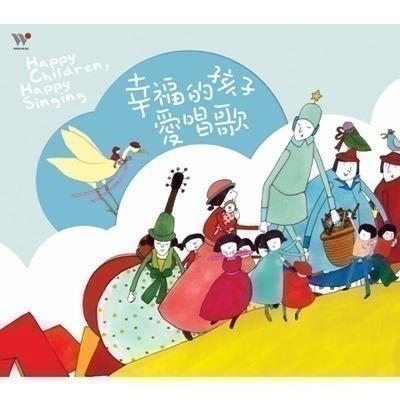 幸福的孩子愛唱歌 專輯封面
