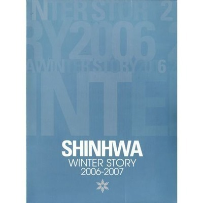 Winter Story 2006~2007 專輯封面