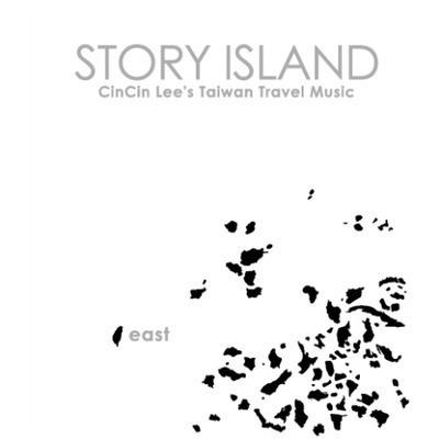 台東 最後的樂園 專輯封面