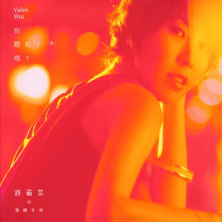 許茹芸的微醺音樂   你聽見了(我)嗎? 專輯封面